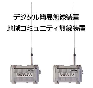 屋外設置型無線装置